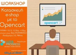 opencart-workshop