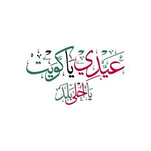 أعياد الكويت قد اقتربت العيد الوطني وعيد التحرير ومظاهر الاحتفال بهما