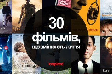 Фільми, що змінюють життя