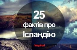25 фактів про Ісландію