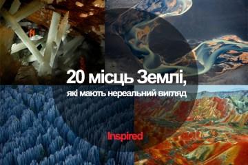 20 місць Землі, які мають нереальний вигляд