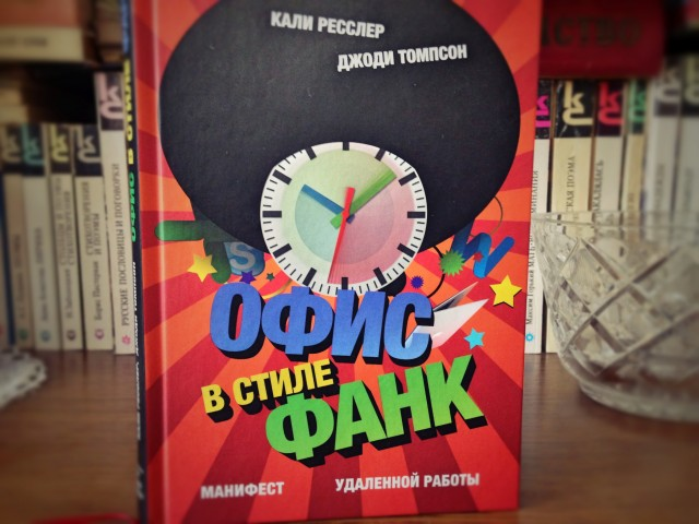 "Inspired Books: ""Офіс в стилі фанк"""