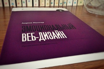 "Inspired Books: ""Емоційний веб-дизайн"""