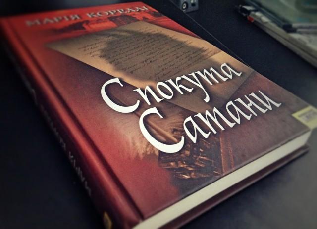 "Inspired Books: ""Спокута Сатани"""