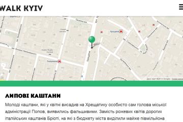WalkKyiv – хуліганський путівник Києвом