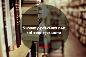 5 книжок українських авторів за останній рік, які варто прочитати