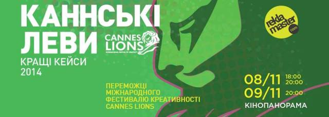 cannes lions cover
