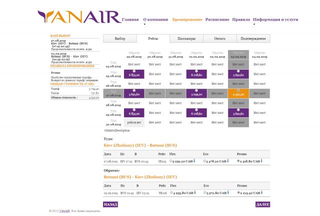 screenshot-yanair.ua 2015-06-05 11-57-13