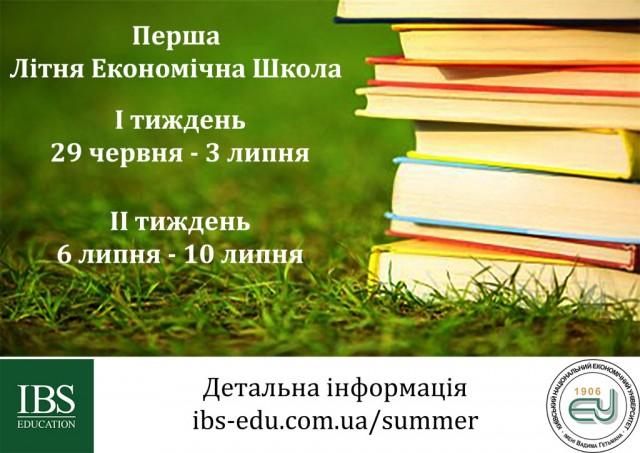 summer_school_new-1024x724 на екран