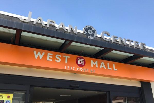 Japan Center West Mall Entrance