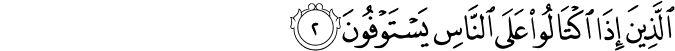 hikmah beriman kepada hari akhir surat al murofifin 2