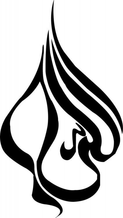 kaligrafi allah tulisa arab