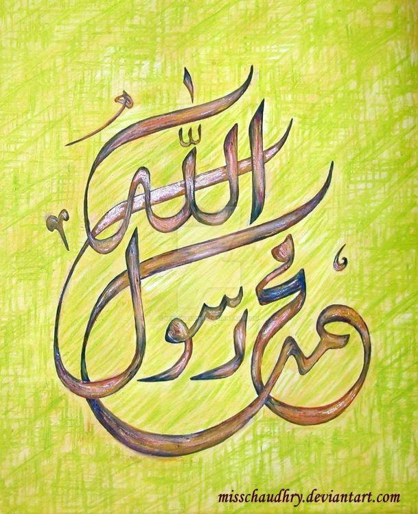 llukisan kaligrafi allah muhammad