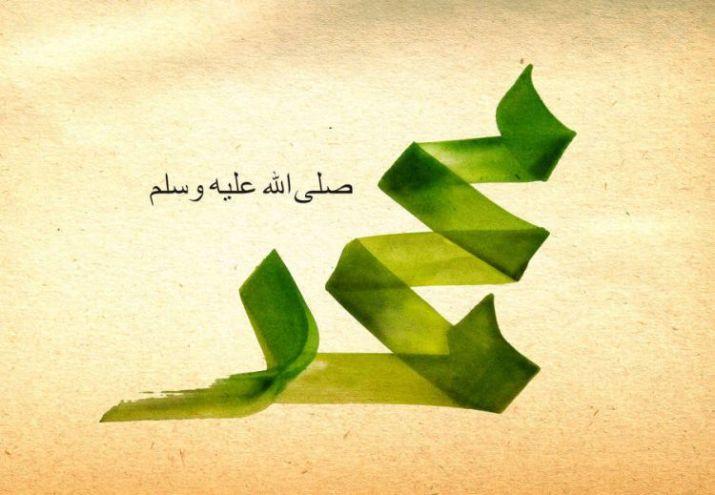 lukisan kaligrafi muhammad