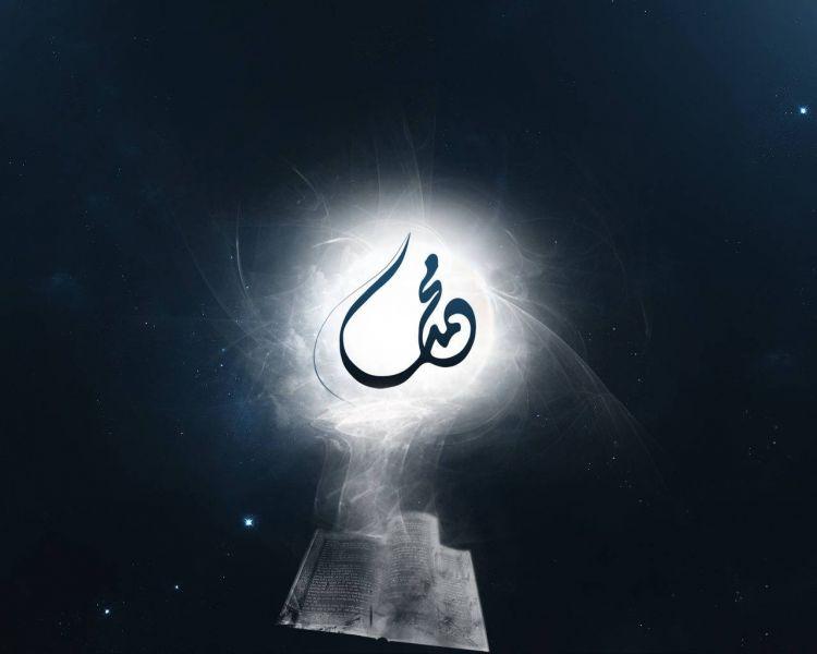 wallpaper kaligrafi muhammad menyala