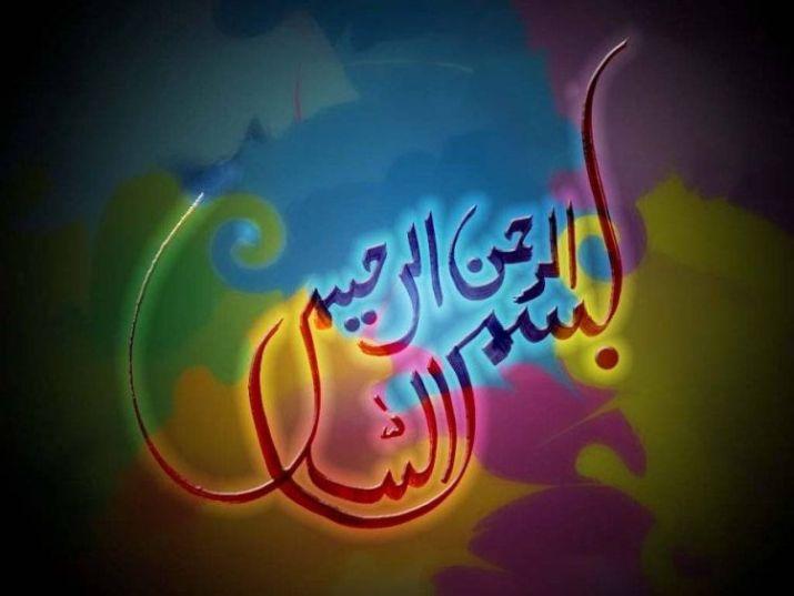 kaligrafi bismillah dengan banyak warna color full