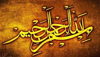 95 Kaligrafi Allah Dan Muhammad Dengan Gambar Dan Tulisan Arab