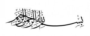 Kaligrafi Bismillah yang Mudah dan Sederhana
