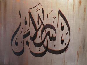 99 Gambar Kaligrafi Asmaul Husna dengan Artinya yang Indah Menyejukkan Hati
