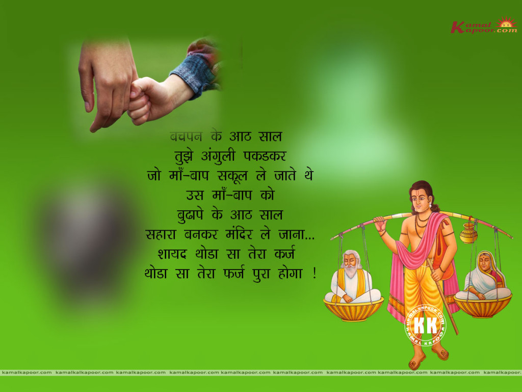 education quotes wallpapers in hindi - photo #29