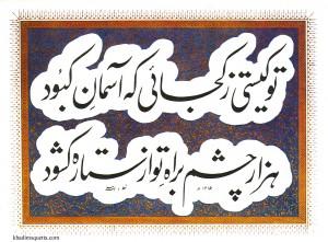 allama iqbal2 300x221 lglQ9 34079