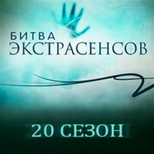 Участники «Битвы экстрасенсов» 2019 (20 сезон): фото ...
