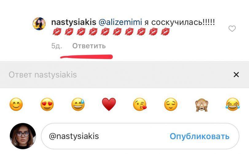 Răspundeți la comentarii despre Instagram