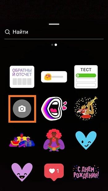 Adesivo Adicionar foto à história para Android