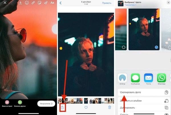 Как добавить фото в историю Инстаграм: все способы и трюки