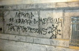 Freedom for K. Sakkas and M. Seisidis - Fire to the prisons