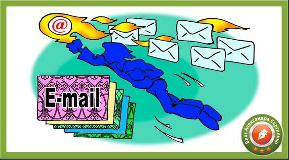 Электронная почта - что это: все нюансы по порядку