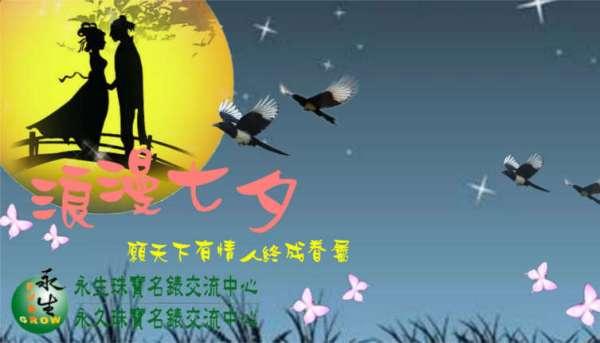 Китайский День Святого Валентина