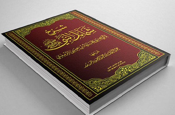 The Prophet's Biography: A Well-Preserved Model for Mankind