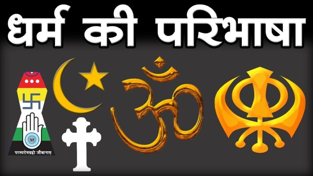 Religion is Adharma – 1: Understanding Religion