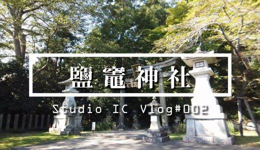 【一緒にお参り気分】霊験あらたかな鹽竈神社 Vlog#002