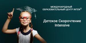 Курсы скорочтения для детей картинка