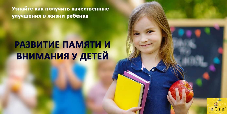 Детский пробный урок по Мегапамяти