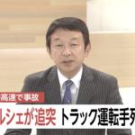 """阪神高速にて「ポルシェがトラックに追突、運転手が死亡」→""""ポルシェ""""と報道する必要はなくとも報道される理由を考える"""