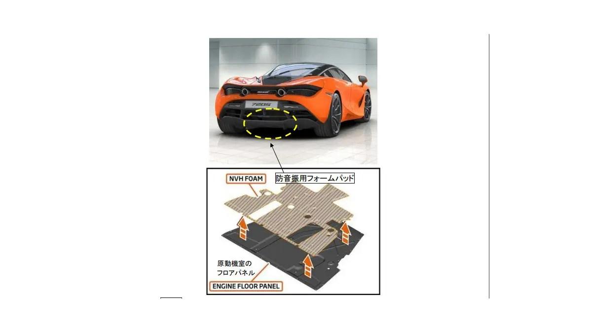 マクラーレンが「炎上に至るおそれ」としてセナ、720S、GT、570に対し日本国内でもリコール