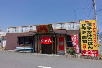 Yamai Day Trip, Things to Do Around Iwakuni, Japan | Intentional Travelers
