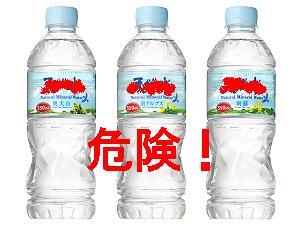 硝酸態窒素とペットボトルの水。乳幼児が窒息死の可能性