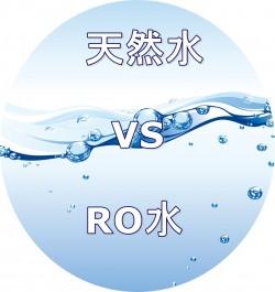 天然水とRO水をガチ比較。あなたのご家庭に合うのはどっち?