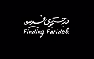 Finding Farideh Title