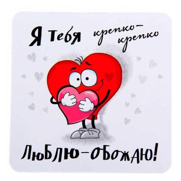 Люблю тебя…