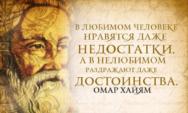 Омар Хайям самые лучшие цитаты и афоризмы книги стихи
