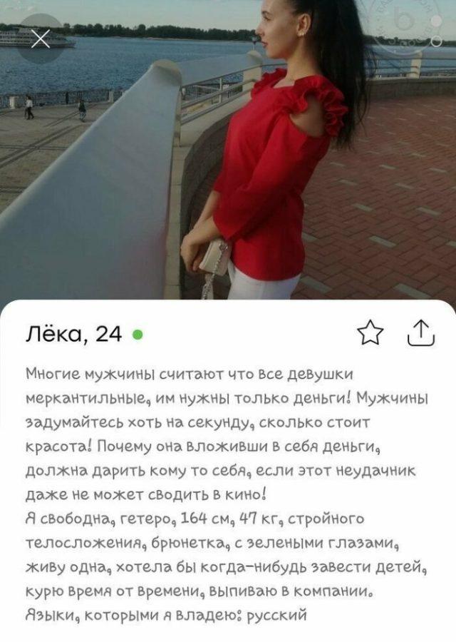 Девушки на сайтах знакомств не стесняются своих предложений