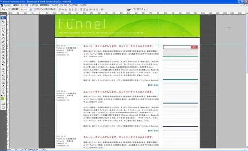 たとえば、ヘッダー画像のデザイン作業ファイル(ex.header-design.psd)から。。。