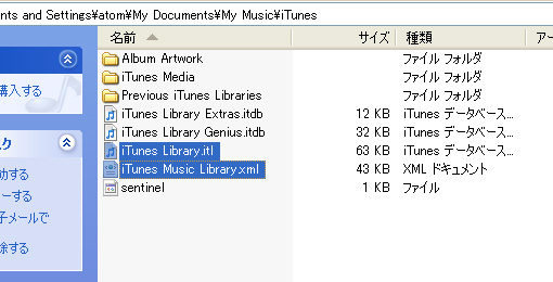 iTunes Music Library.xml と iTunes Library.itl(MacではiTunes Library) を書き換えるぞ。