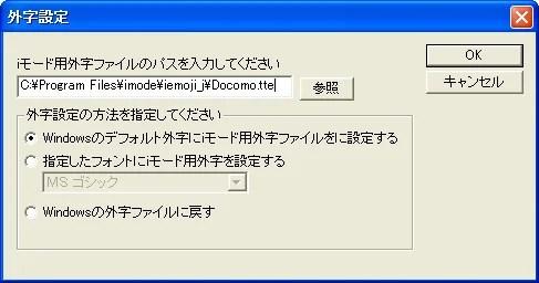 iモード用外字ファイルのパスを入力。
