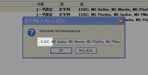 「値」の先頭に「EUDC, 」を追加だ。
